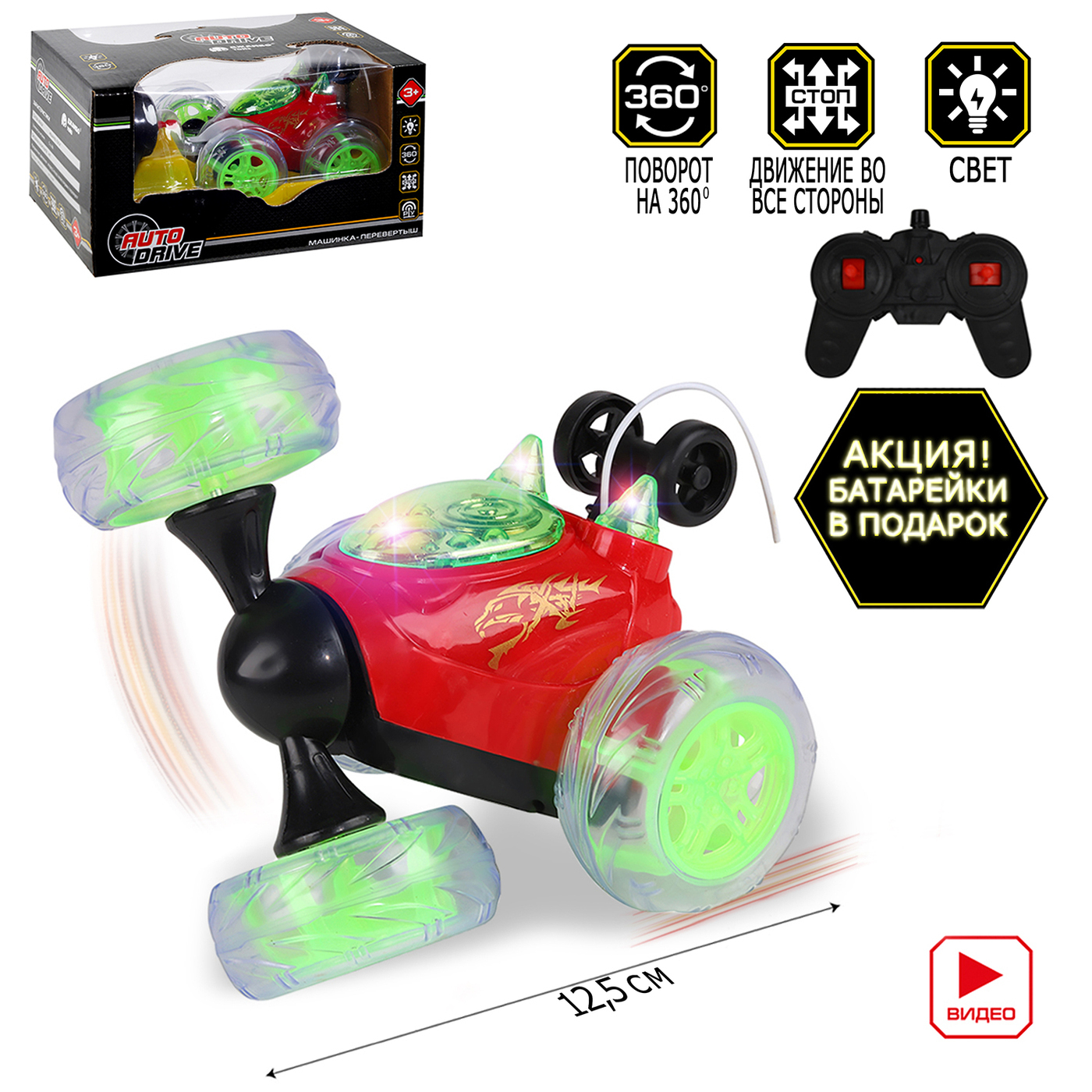 Машинка на пульте управления AUTODRIVE дрифт машинка перевертыш, машина на радиоуправлении для дрифта по бездорожью, радиоуправляемая, игрушечная, детская, игрушка, 5 каналов, разворот на 360 градусов, переворот через себя, размер 12,5 х 12,5 х 9 см