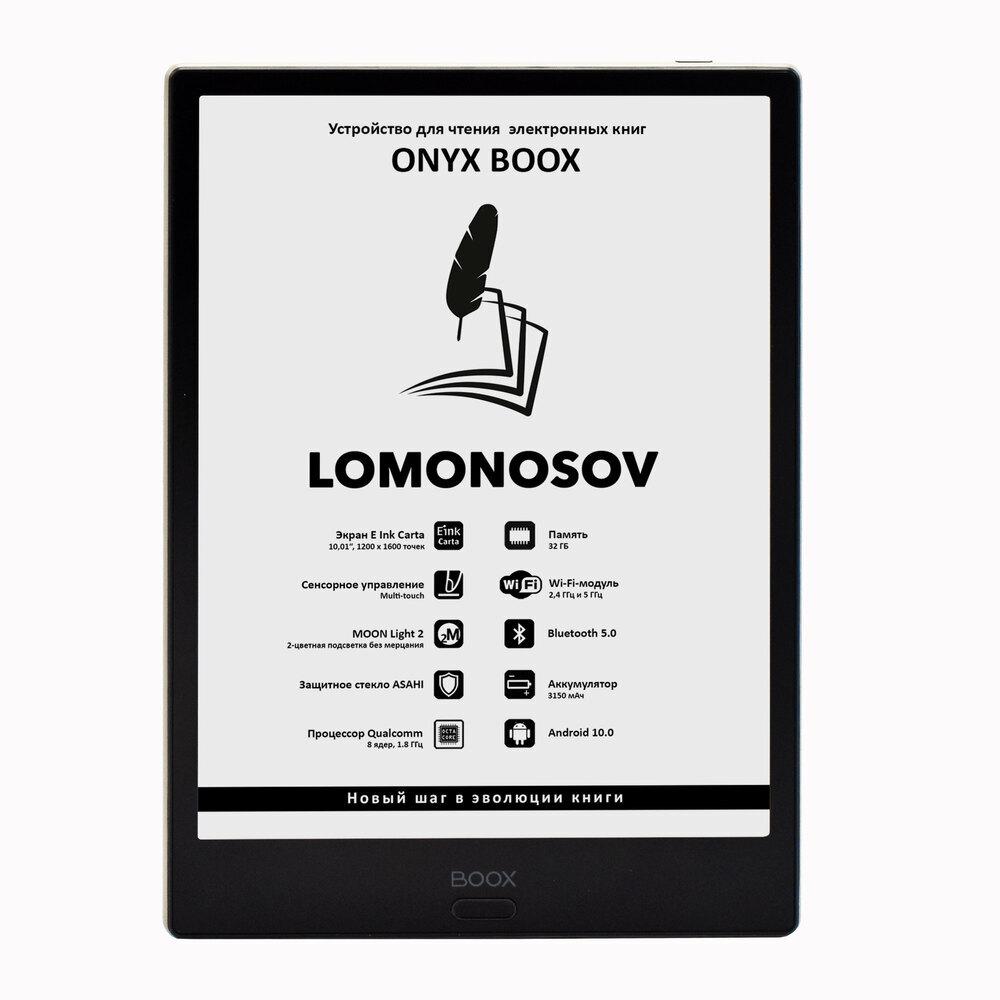 "электронная книга onyx boox lomonosov 10"""
