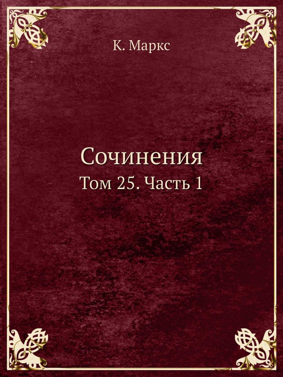 Сочинения. Том 25. Часть 1 #1