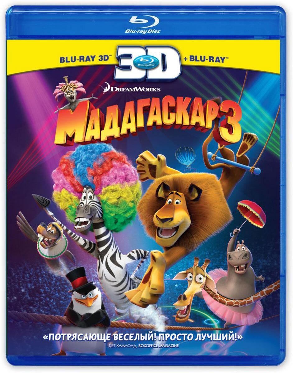 Мадагаскар 3 3D и 2D (2 Blu-ray) #1