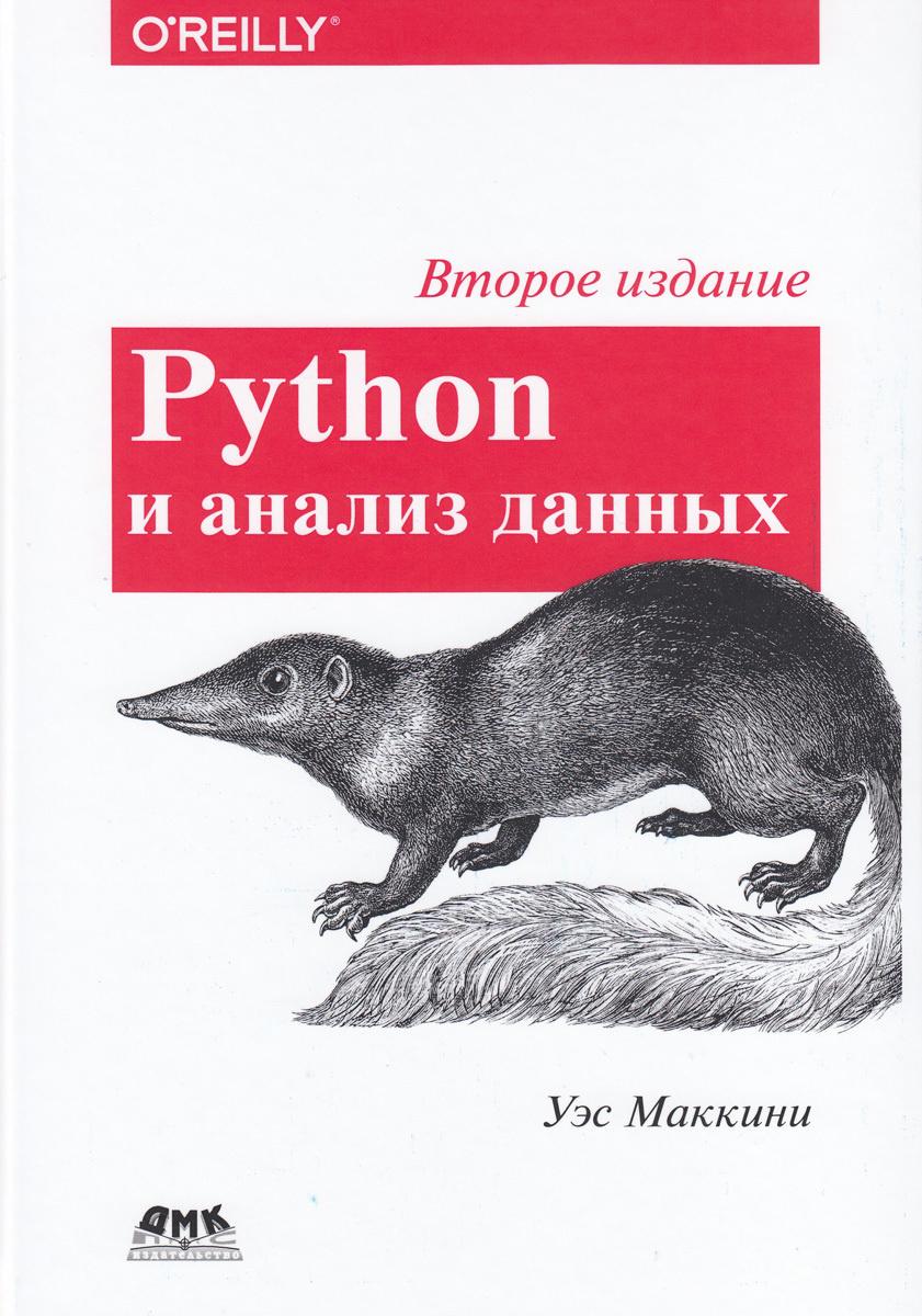 Python и анализ данных | Маккини Уэс #1