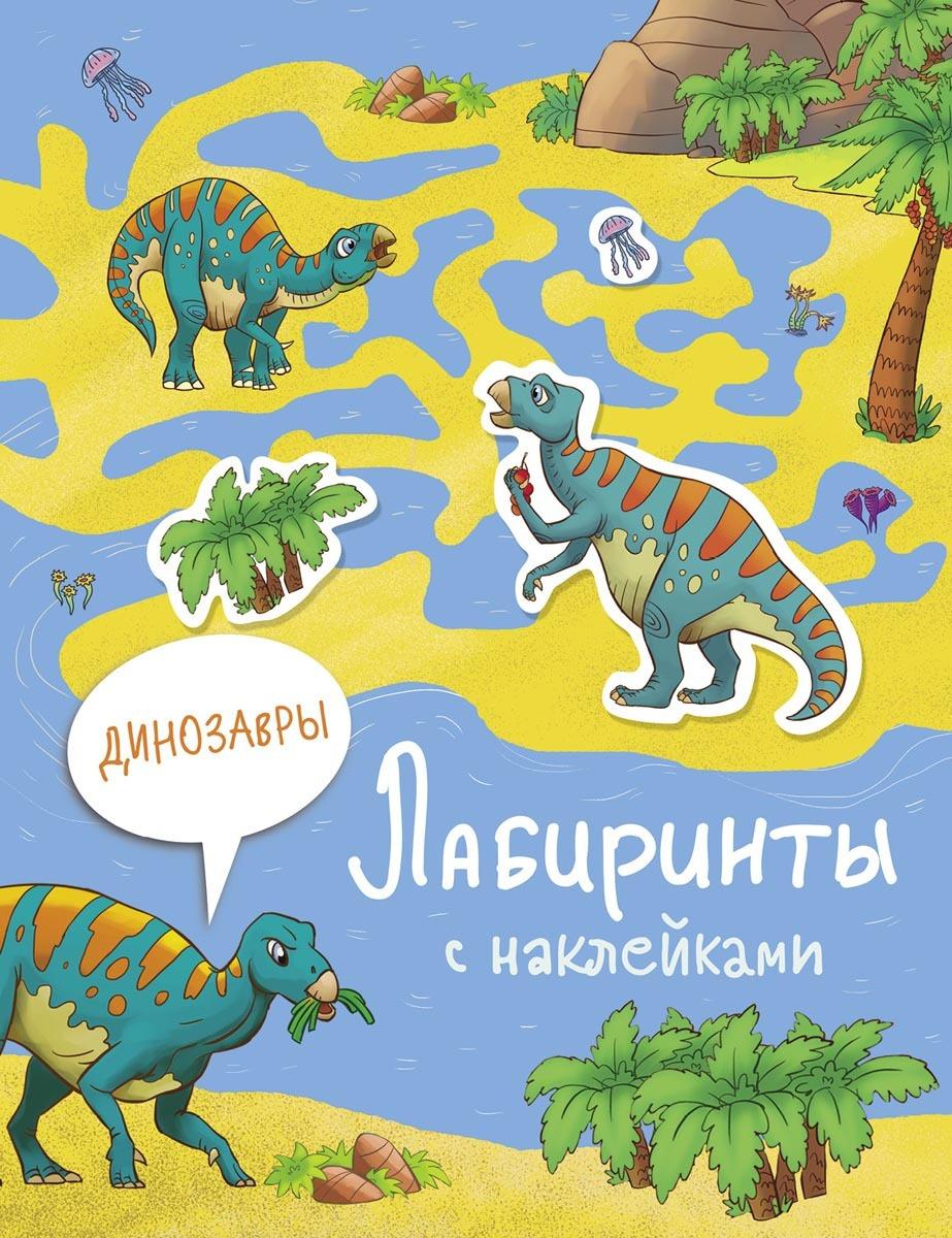 Лабиринты с наклейками. Динозавры #1