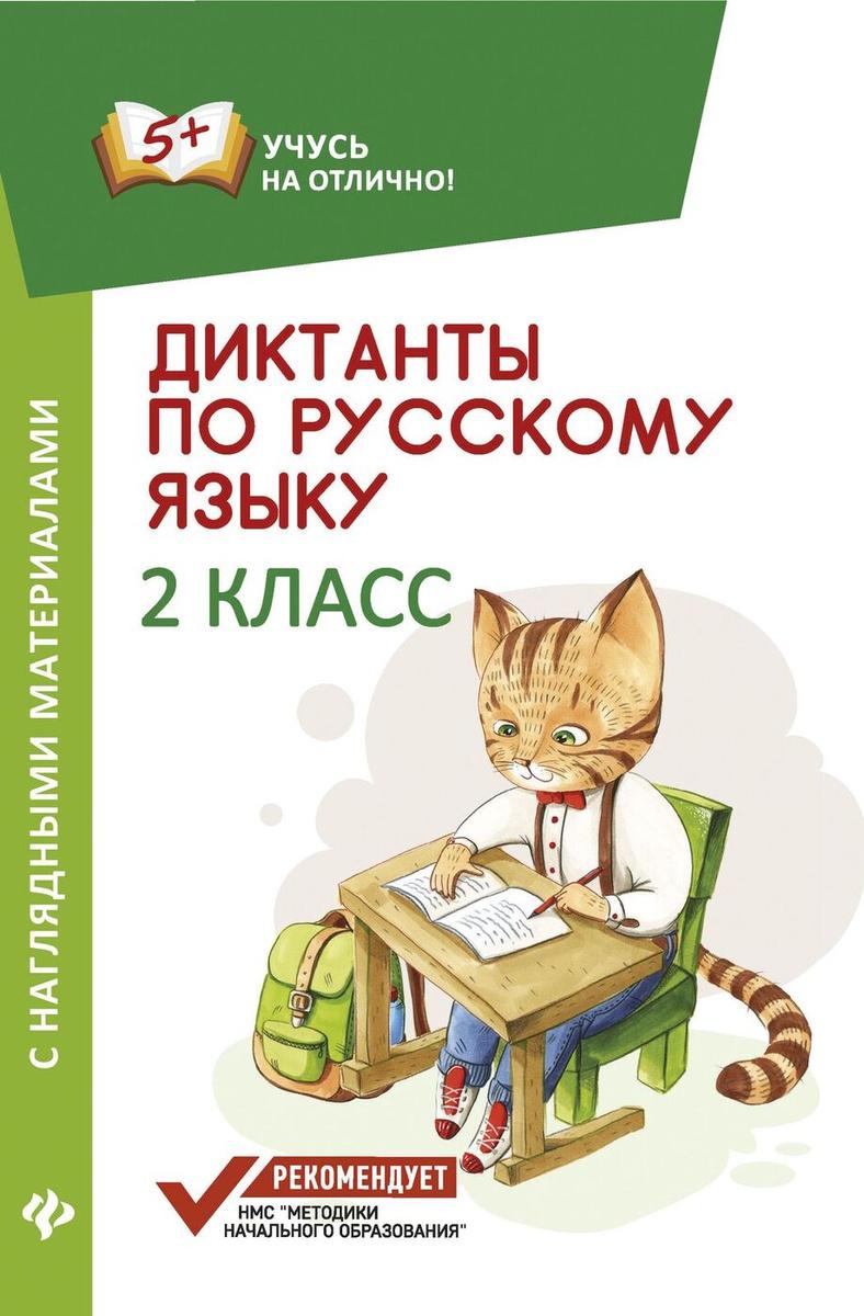 Диктанты по русскому языку с наглядными материалами. 2 класс | Бахурова Евгения Петровна  #1