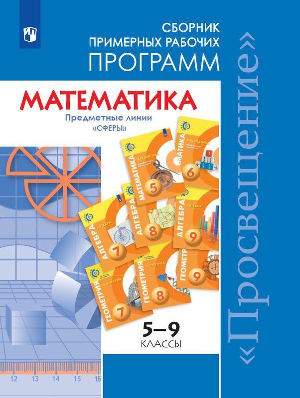 """Математика. Сборник примерных рабочих программ. Предметные линии учебников """"Сферы"""". Математика. 5-6 классы. #1"""
