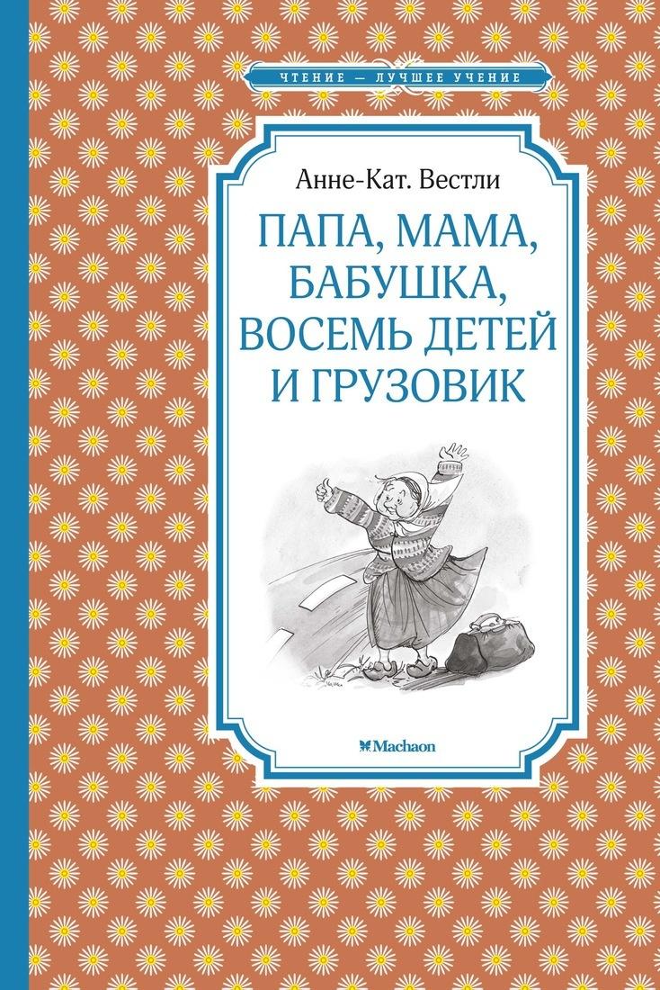 Папа, мама, бабушка, восемь детей и грузовик   Вестли Анне-Катрине, Кучеренко Наталья  #1