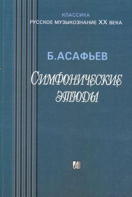 Симфонические этюды | Асафьев Борис #1