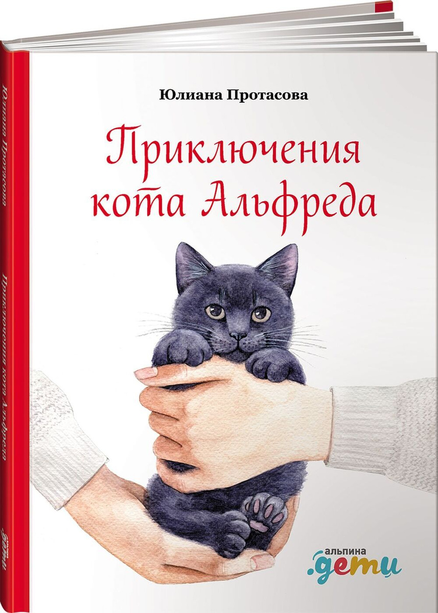 Приключения кота Альфреда   Протасова Юлиана #1