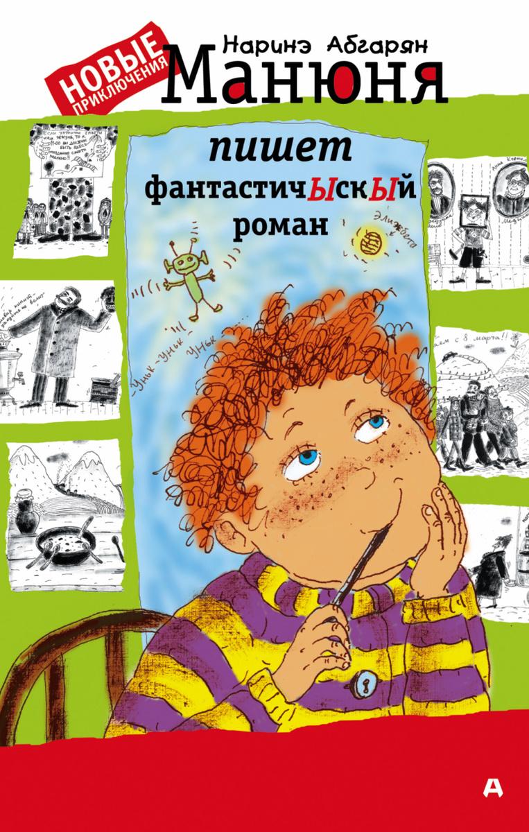 (2019)Манюня пишет фантастичЫскЫй роман | Абгарян Наринэ #1