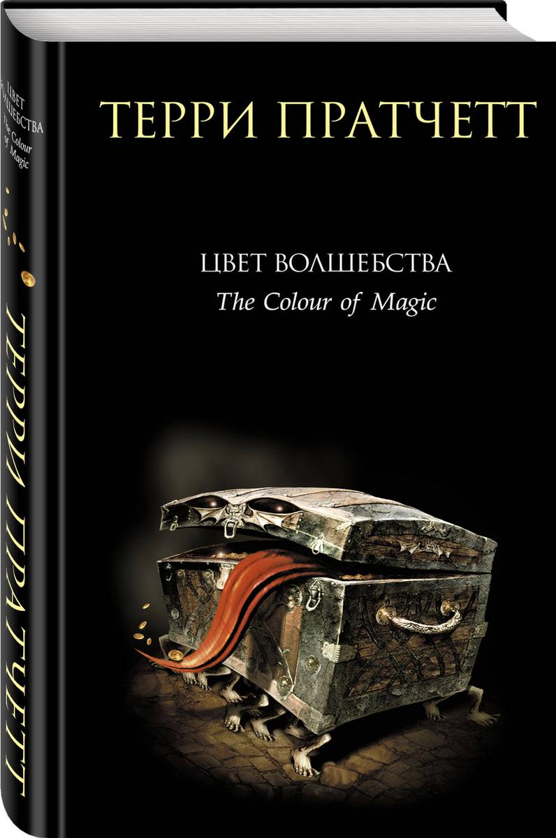 Цвет волшебства | Пратчетт Терри #1
