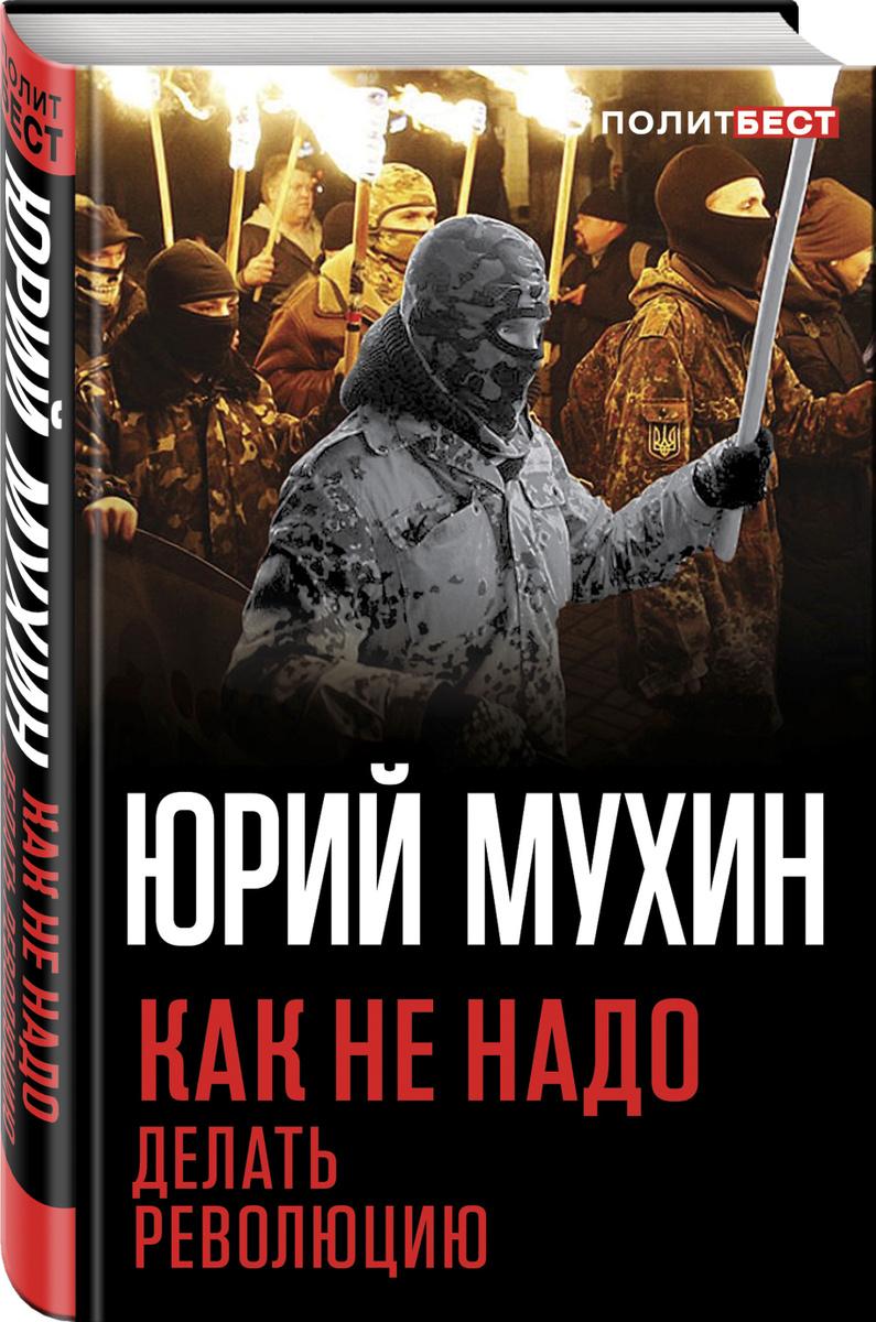 Как не надо делать революцию | Мухин Юрий Игнатьевич #1