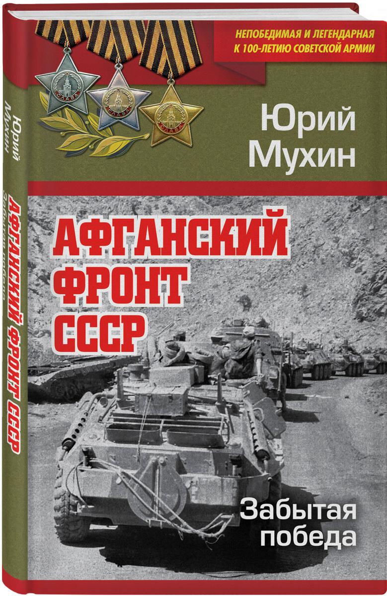 (2018)Афганский фронт СССР. Забытая победа   Мухин Юрий Игнатьевич  #1