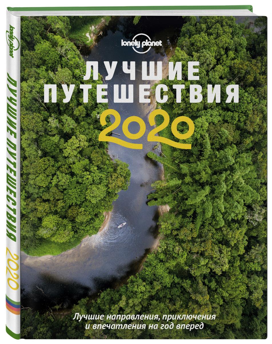 Лучшие путешествия 2020 | Нет автора #1