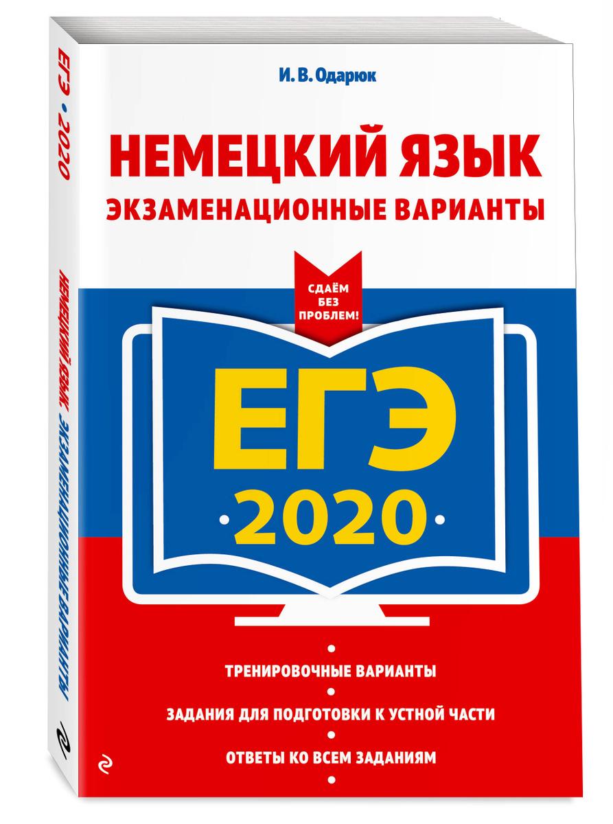ЕГЭ-2020. Немецкий язык. Экзаменационные варианты | Одарюк Ирина Васильевна  #1