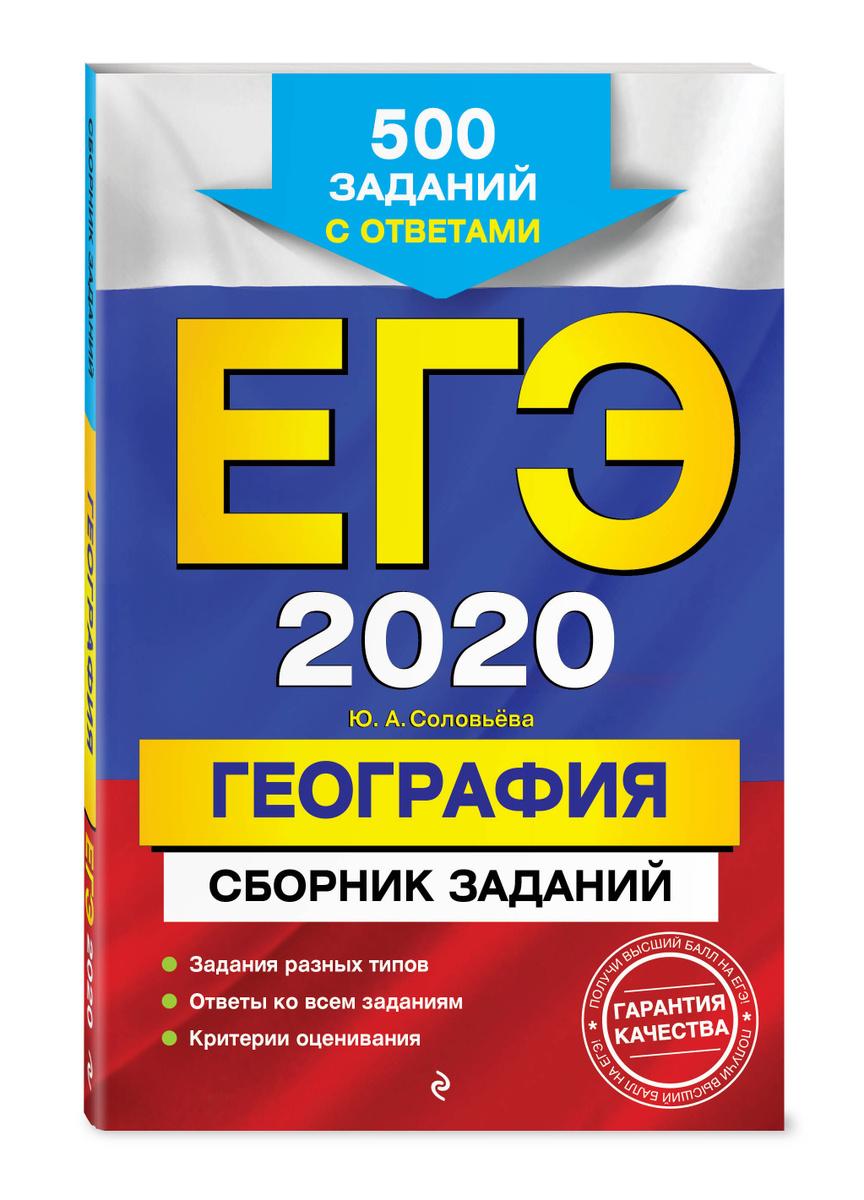 ЕГЭ-2020. География. Сборник заданий: 500 заданий с ответами | Соловьева Юлия Алексеевна  #1