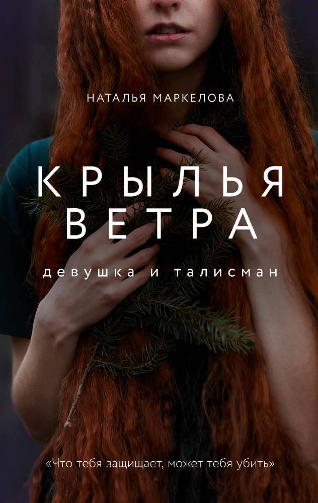 Крылья ветра: Девушка и талисман | Маркелова Наталия #1