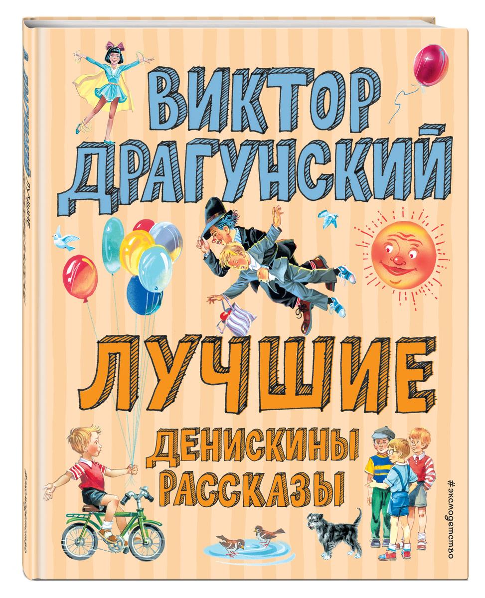Лучшие Денискины рассказы (ил. В. Канивца) | Драгунский Виктор Юзефович  #1