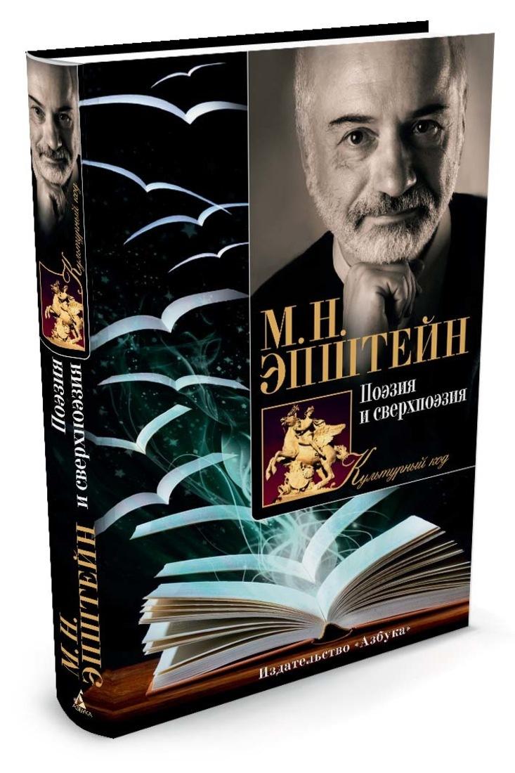 Поэзия и сверхпоэзия   Эпштейн Михаил #1