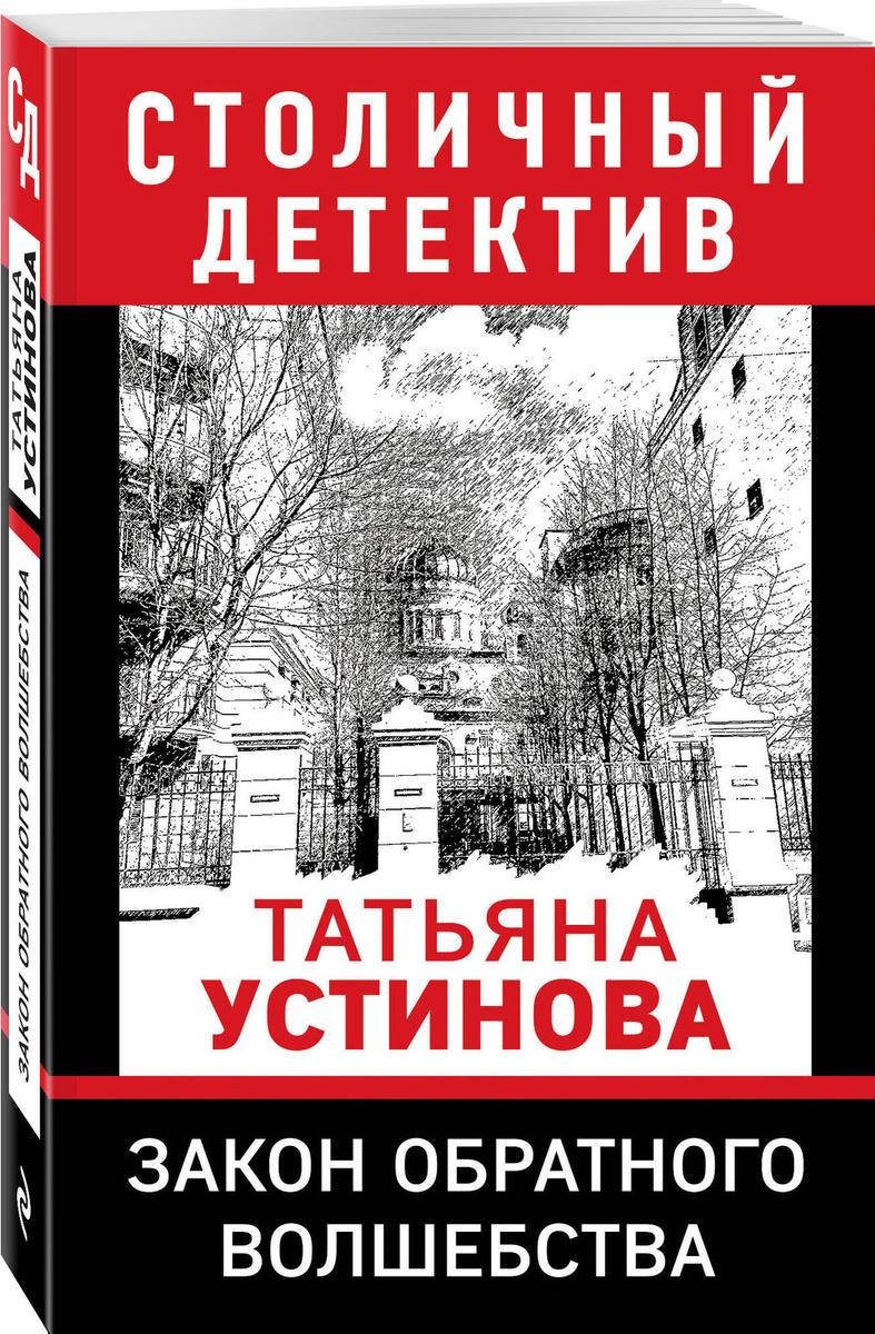 (2020)Закон обратного волшебства | Устинова Татьяна Витальевна  #1