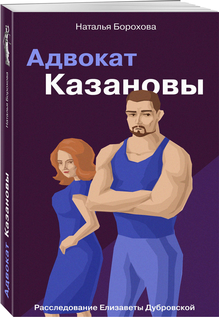 Адвокат Казановы | Борохова Наталья Евгеньевна #1