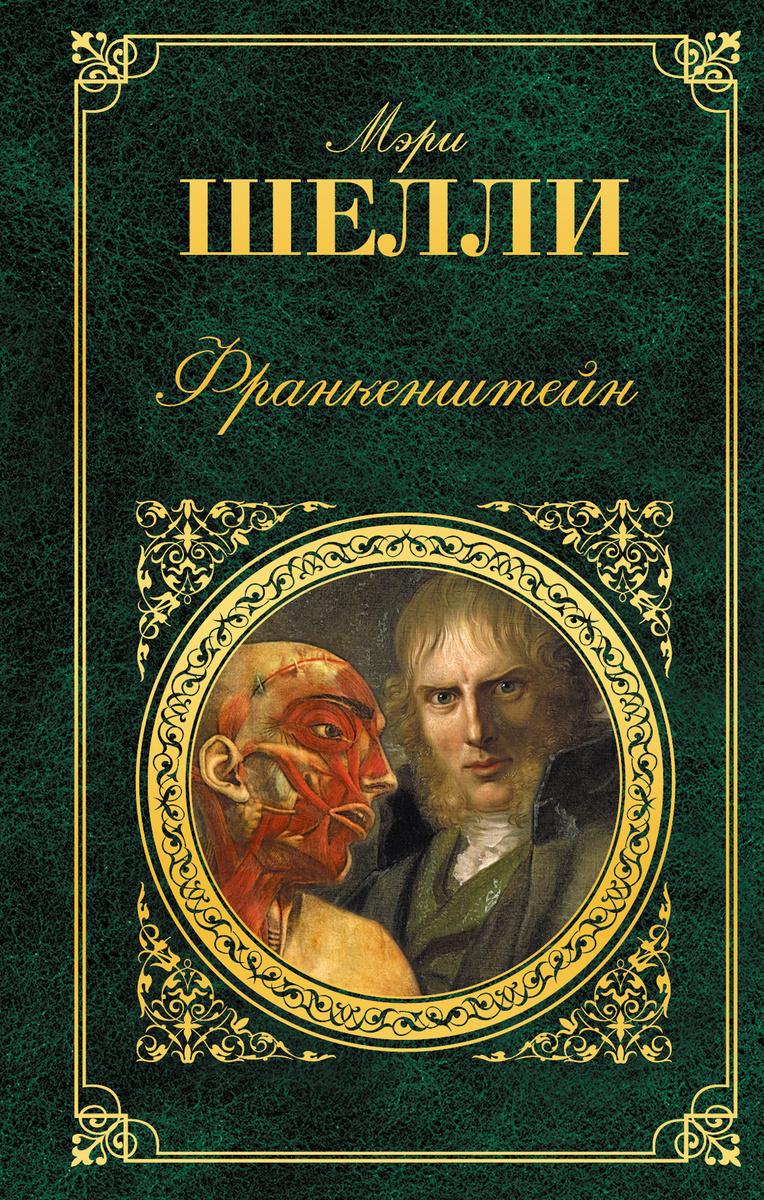 Франкенштейн   Шелли Мэри #1