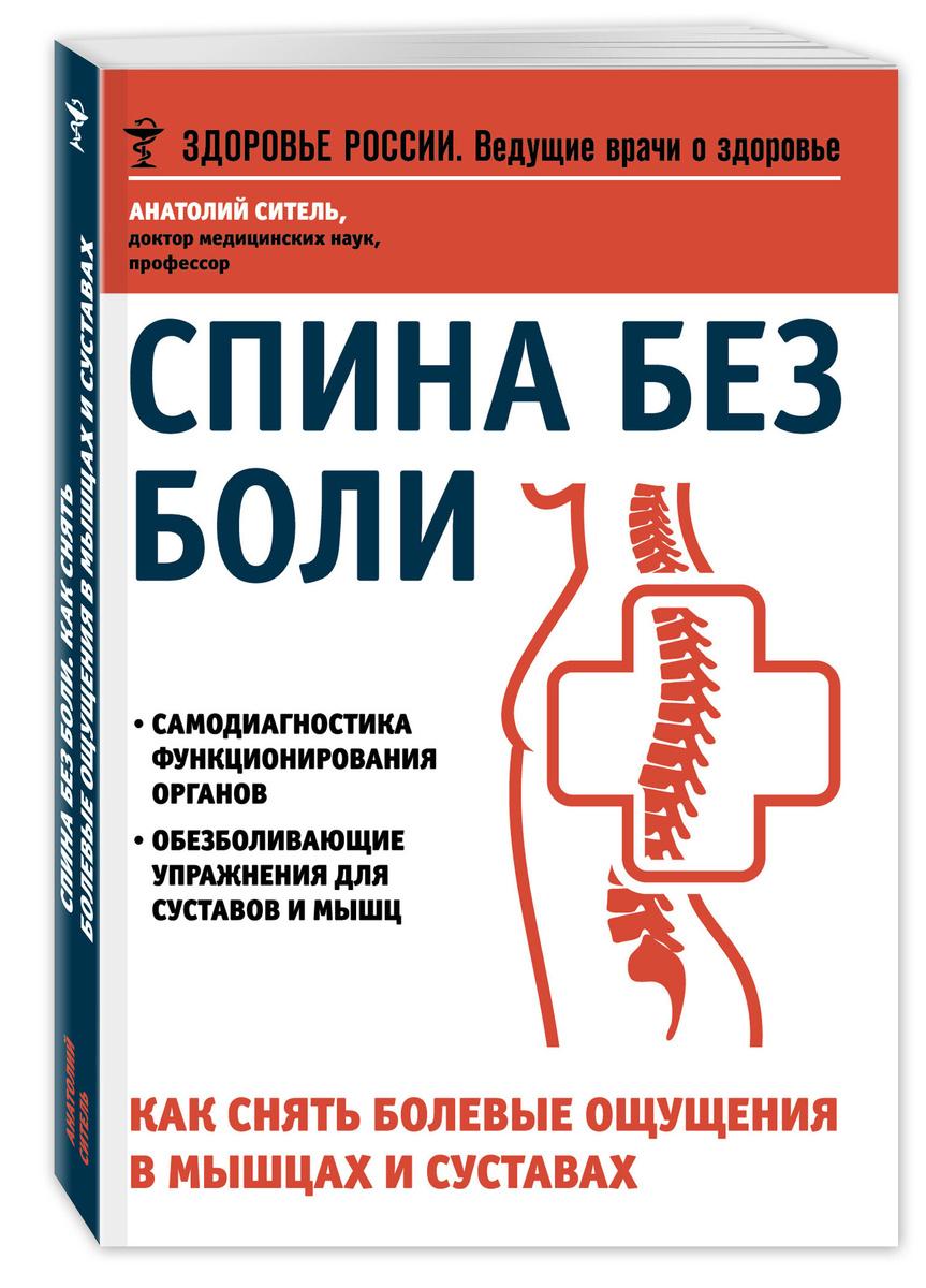 Лучшие книги для здоровья спины   Нет автора #1