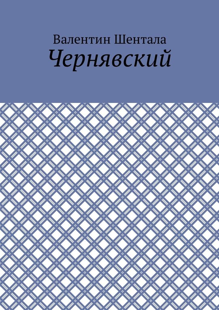 Чернявский #1