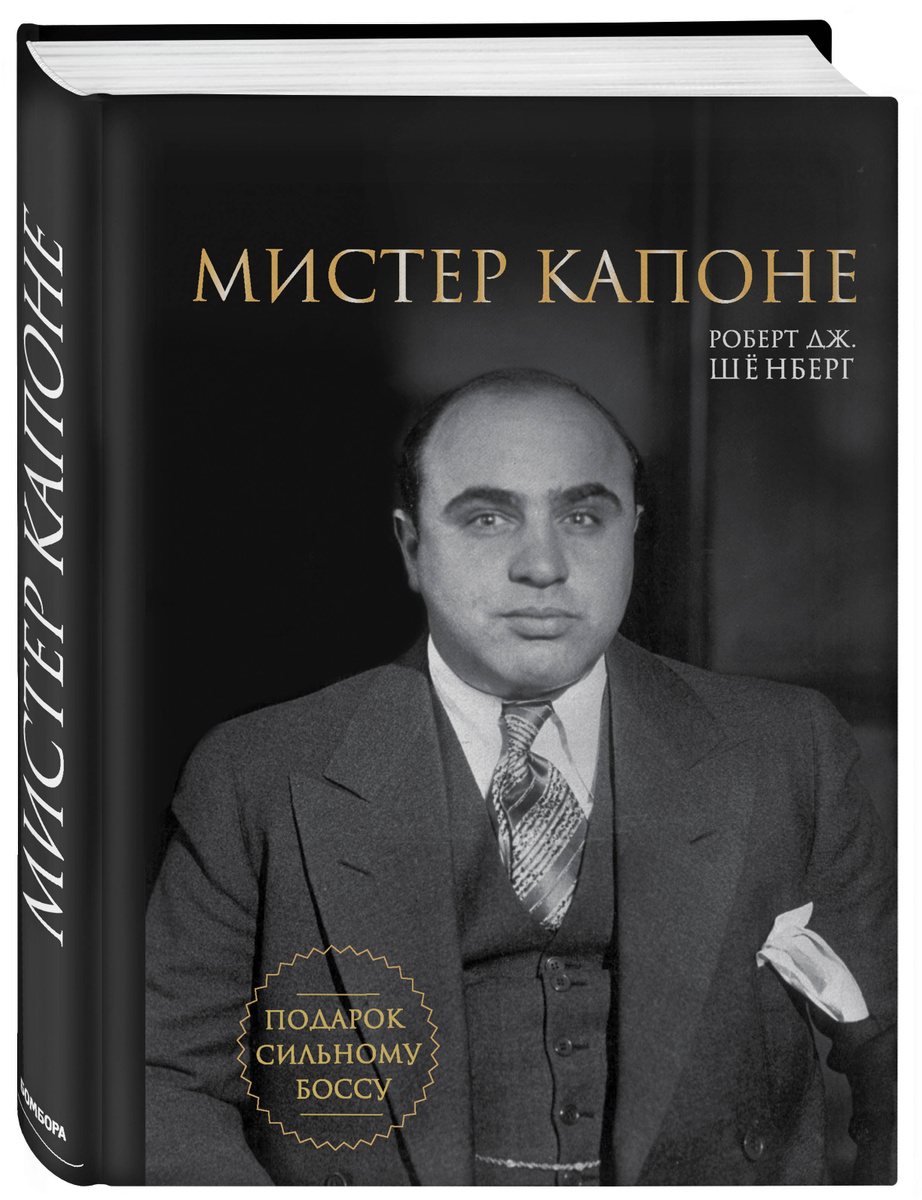 Мистер Капоне. Подарок сильному боссу   Шёнберг Роберт #1