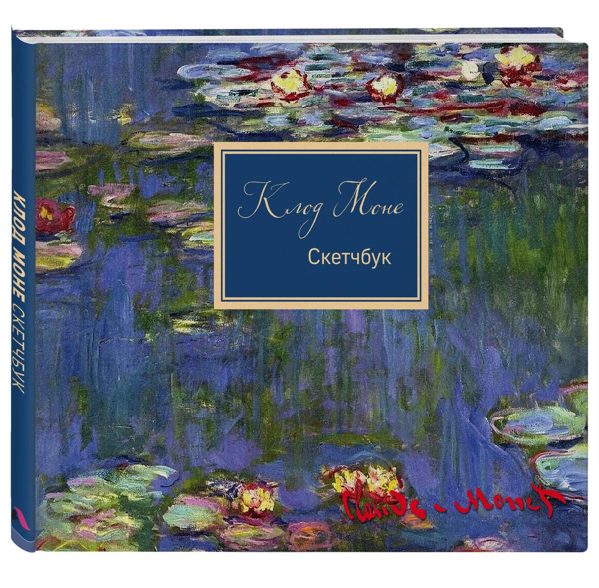 Скетчбук. Клод Моне (твёрдый переплёт, 96 стр., 240х200 мм) | Нет автора  #1