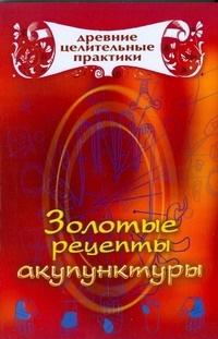 Золотые рецепты акупунктуры | Кановская Мария Борисовна  #1