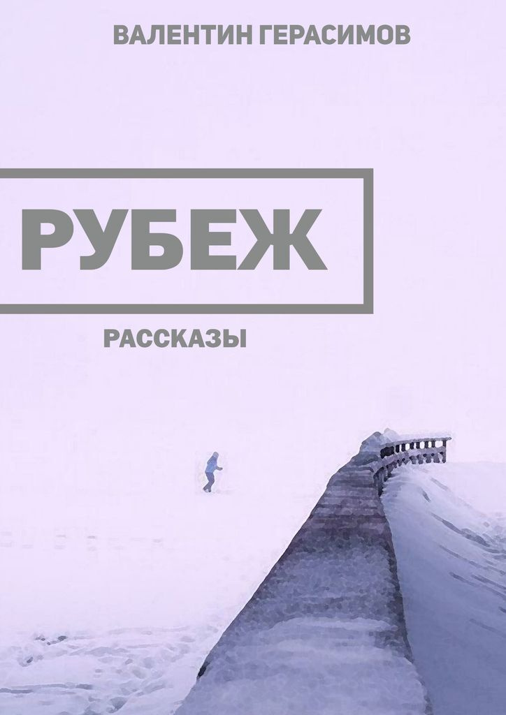 Рубеж. Рассказы #1