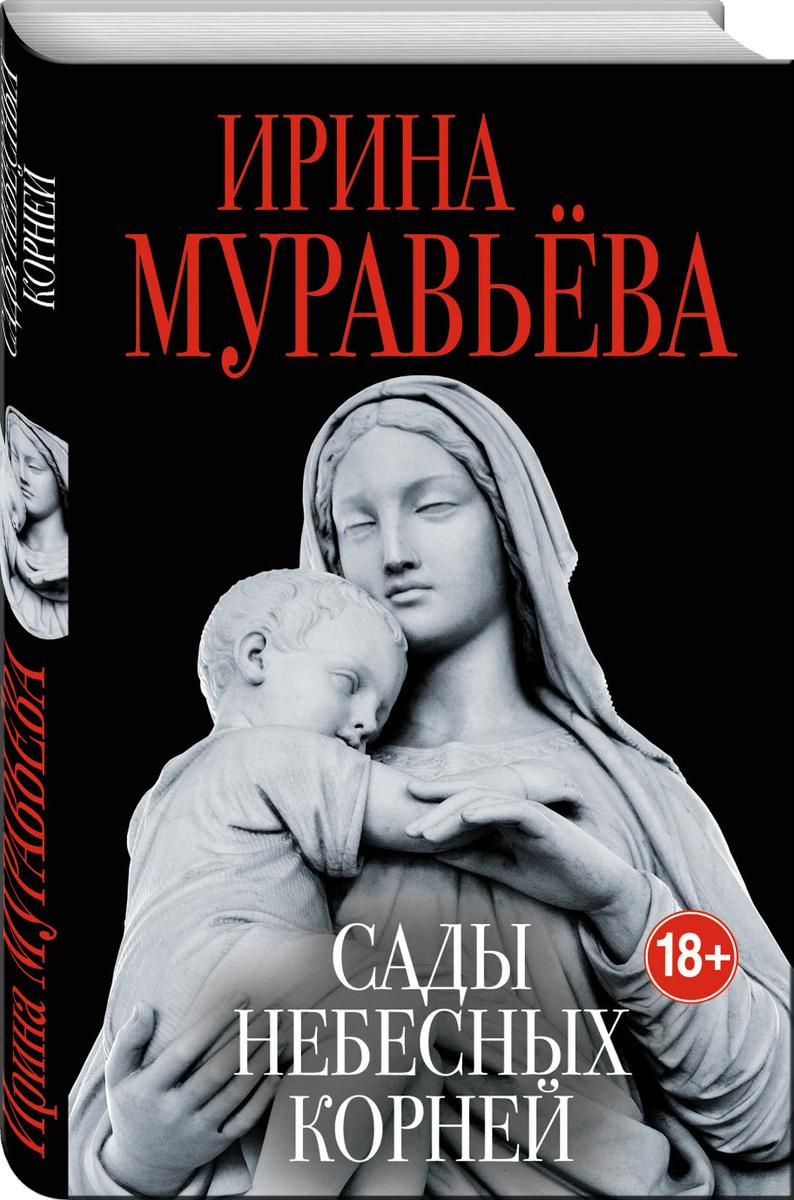 Сады небесных корней | Муравьева Ирина Лазаревна #1