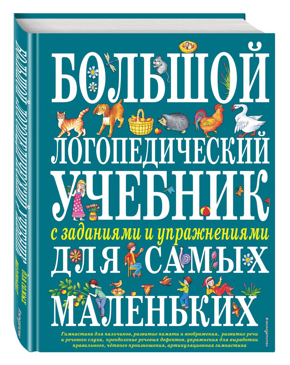 Большой логопедический учебник с заданиями и упражнениями для самых маленьких | Косинова Елена Михайловна #1