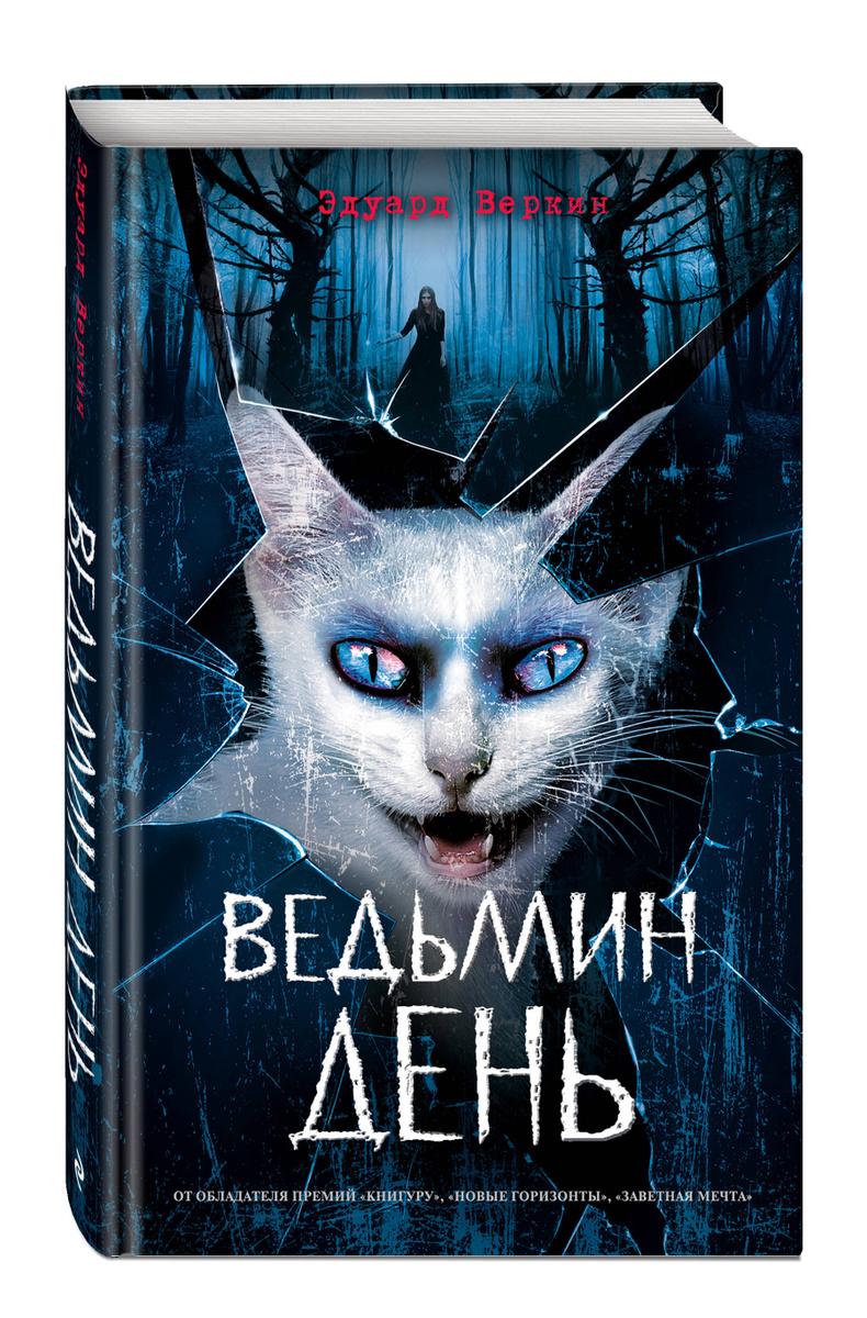 Ведьмин день (выпуск 3) | Веркин Эдуард Николаевич #1
