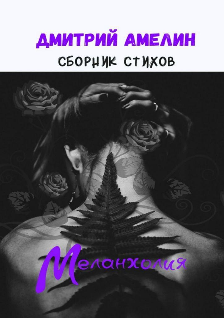 Меланхолия #1