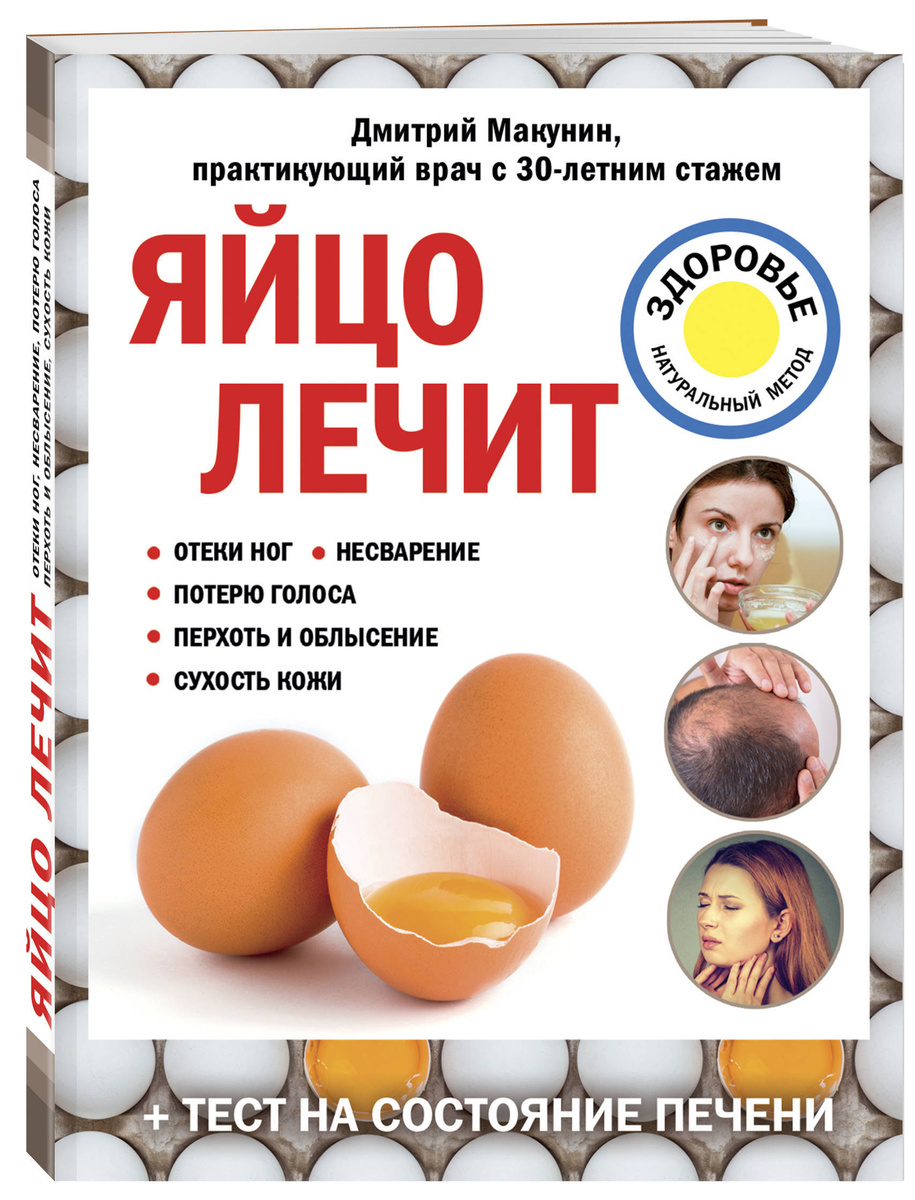 Яйцо лечит: отеки ног, несварение, потерю голоса, перхоть и облысение, сухость кожи | Макунин Дмитрий #1