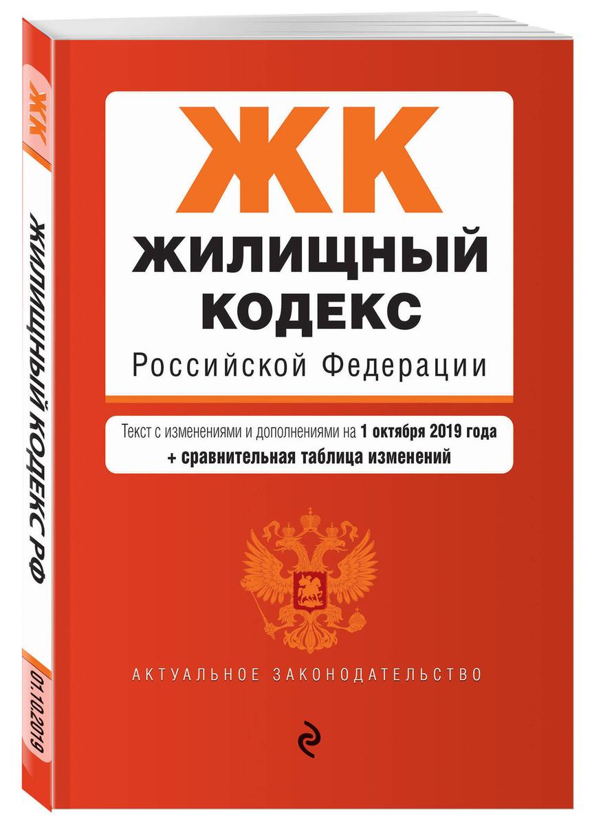 Жилищный кодекс Российской Федерации. Текст с изм. и доп. на 1 октября 2019 года (+ сравнительная таблица #1