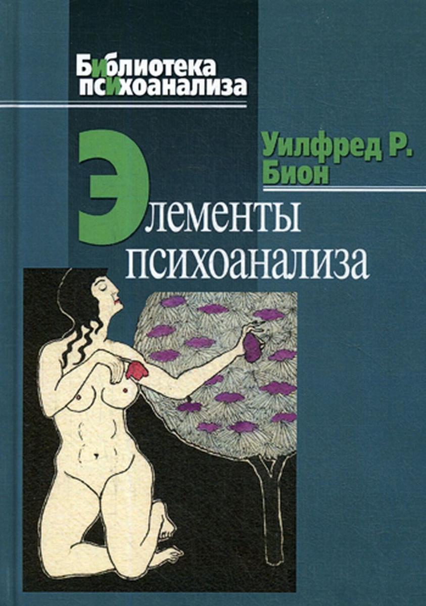 Элементы психоанализа | Бион Уилфред Р. #1