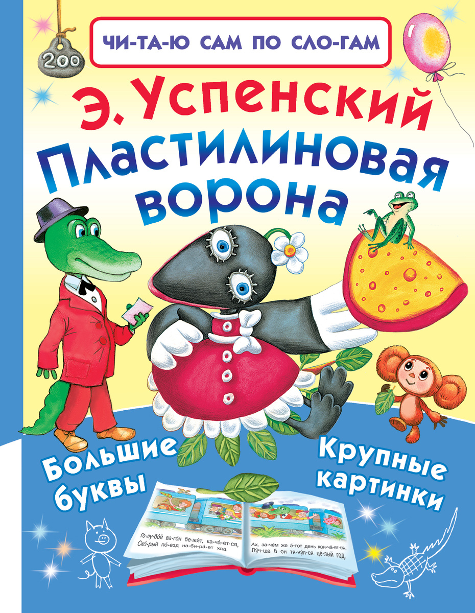Пластилиновая ворона | Успенский Эдуард Николаевич #1