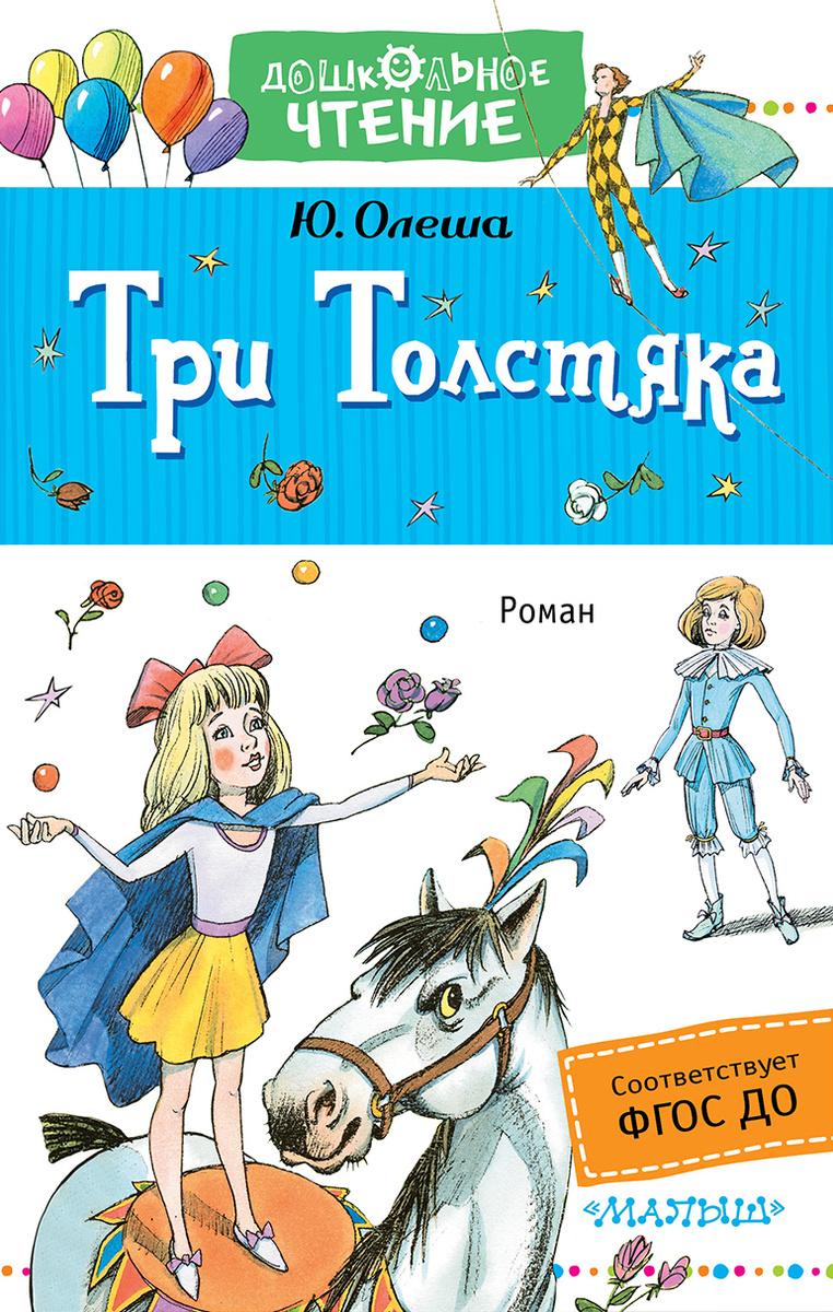 Большая новогодняя книга | Успенский Эдуард Николаевич  #1