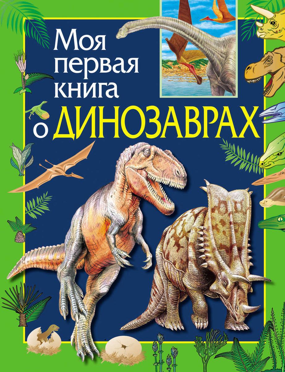 Моя первая книга о динозаврах | Травина Ирина Владимировна  #1