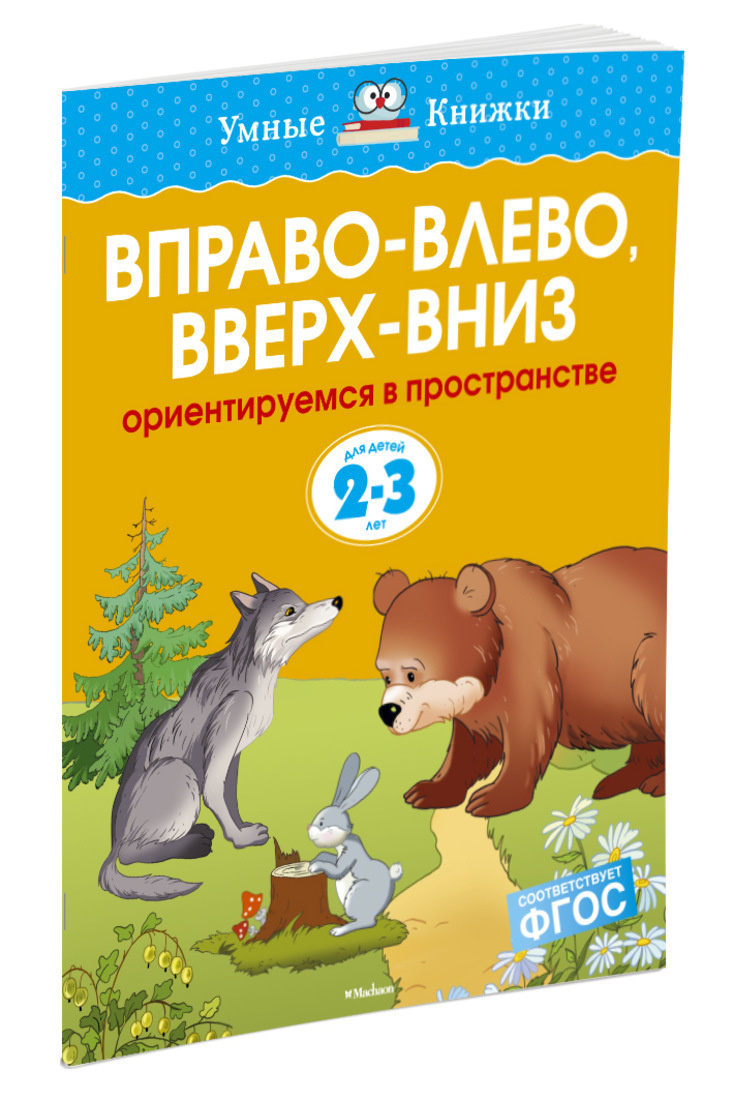 Вправо-влево, вверх-вниз (2-3 года)   Земцова Ольга, Дорошенко Ирина  #1