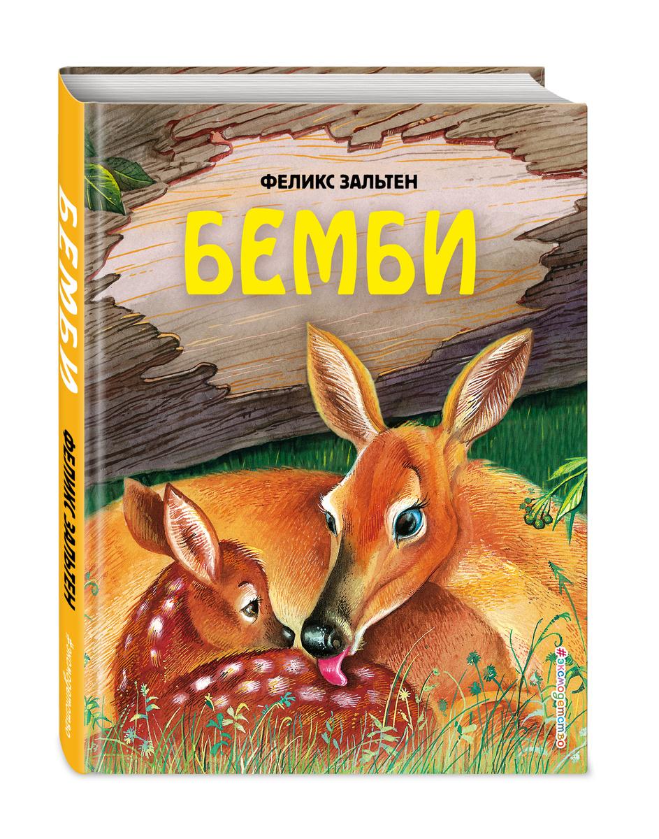 Бемби (ил. М. Митрофанова) | Зальтен Феликс #1