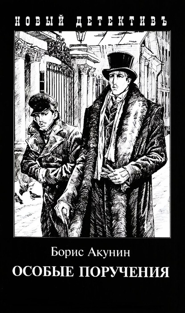 Особые поручения | Борис Акунин #1