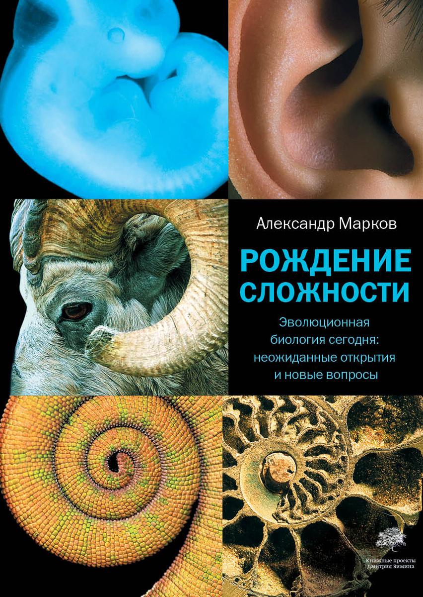 Рождение сложности. Эволюционная биология сегодня: неожиданные открытия и новые | Марков Александр Владимирович #1