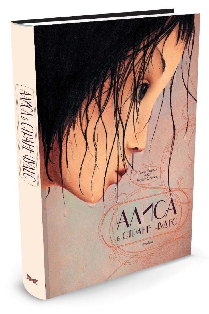 Алиса в Стране чудес (иллюстр. Р. Дотремер) | Кэрролл Льюис  #1