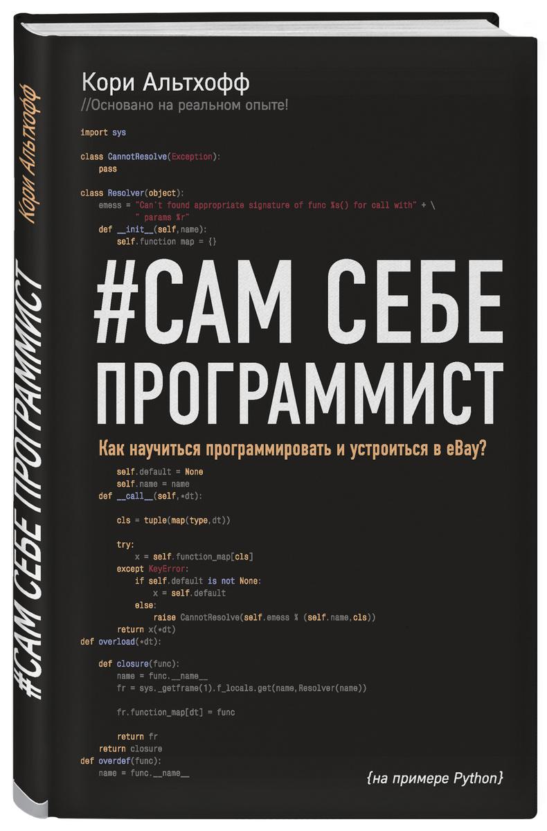 Сам себе программист. Как научиться программировать и устроиться в Ebay? | Альтхофф Кори  #1