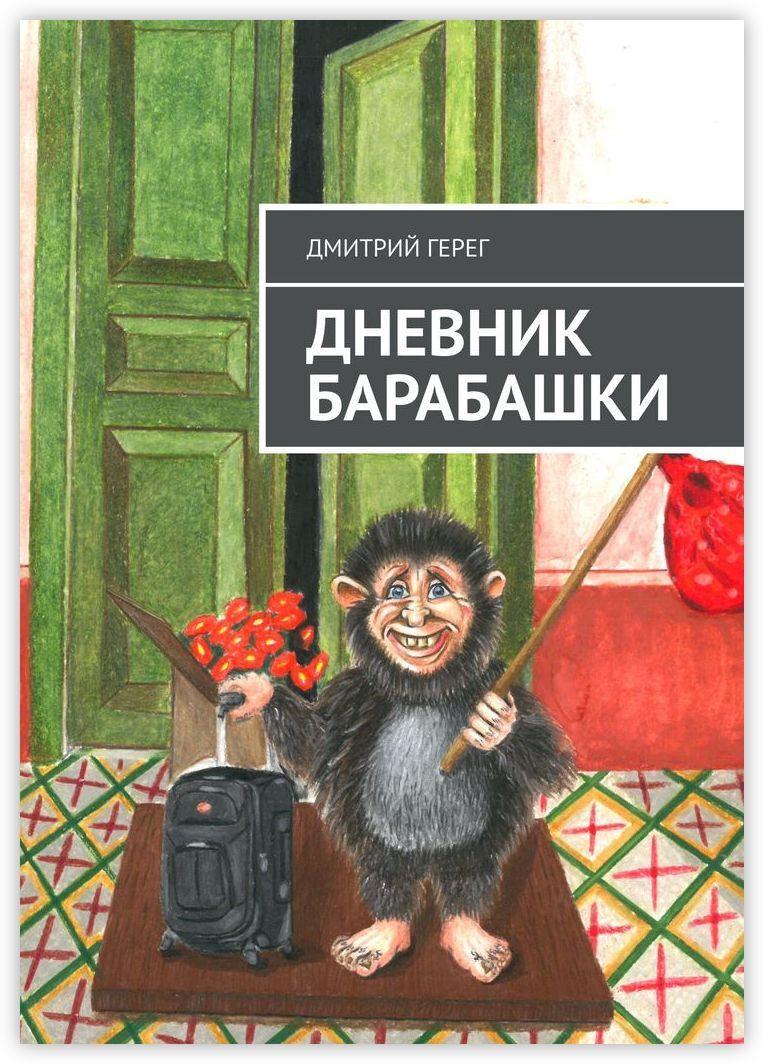 Дневник Барабашки #1