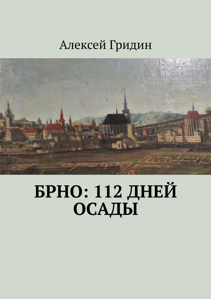 Брно: 112 дней осады #1
