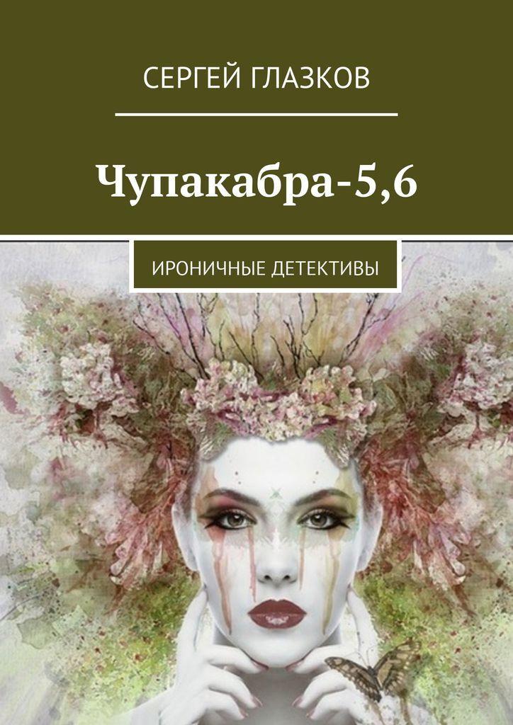 Чупакабра-5,6 #1