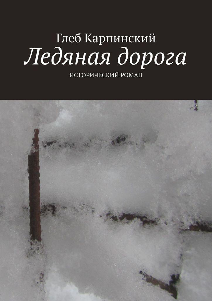 Ледяная дорога #1